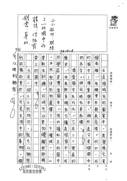 98WA110林芳榆 (2).jpg