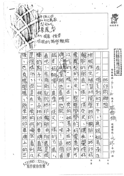 98WA110高偉倫 (1).jpg