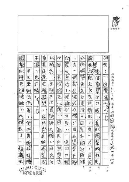 98WA110高偉倫 (2).jpg