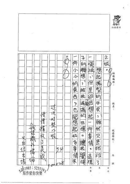 98WA110高偉倫 (3).jpg