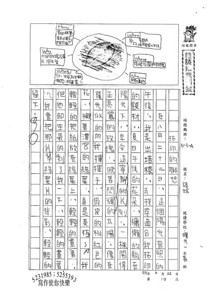 98WA110張民 (1).jpg
