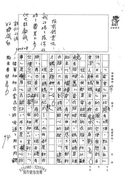 98WA110黃名敬 (2).jpg