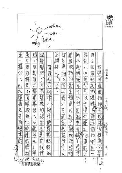 98WA110楊適戩 (2).jpg