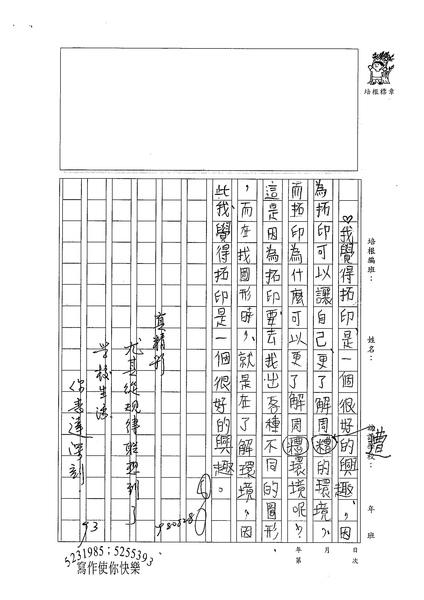 98WA110楊適戩 (3).jpg