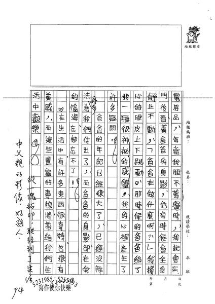 98WA110鄭升堯 (2).jpg