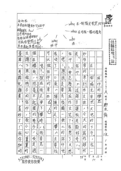98WA110鄭欣倫 (1).jpg
