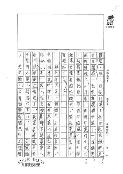 98WA110鄭欣倫 (2).jpg