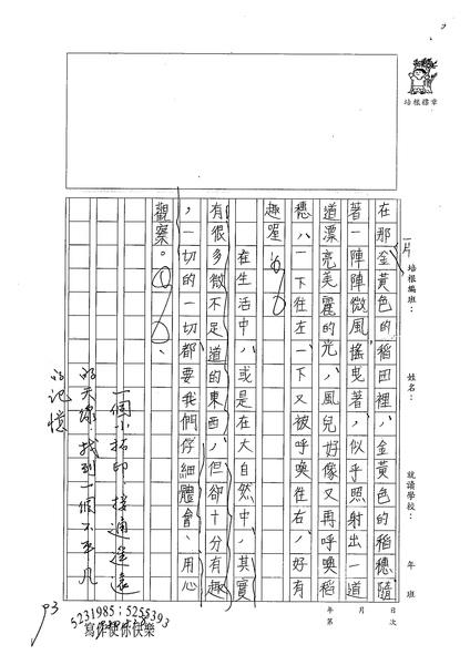 98WA110鄭欣倫 (3).jpg