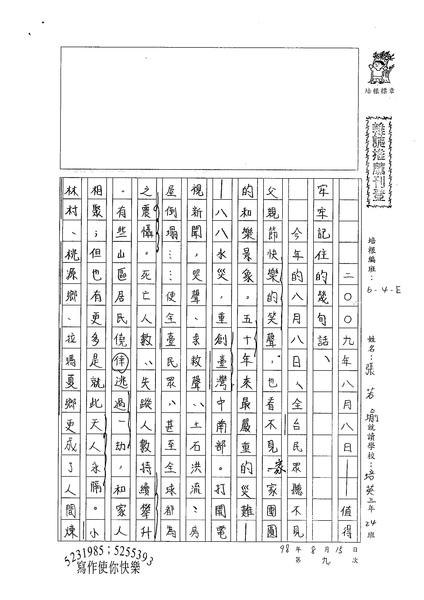 98WE109張若瑜 (1).jpg