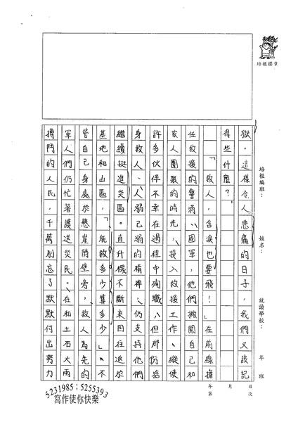 98WE109張若瑜 (2).jpg