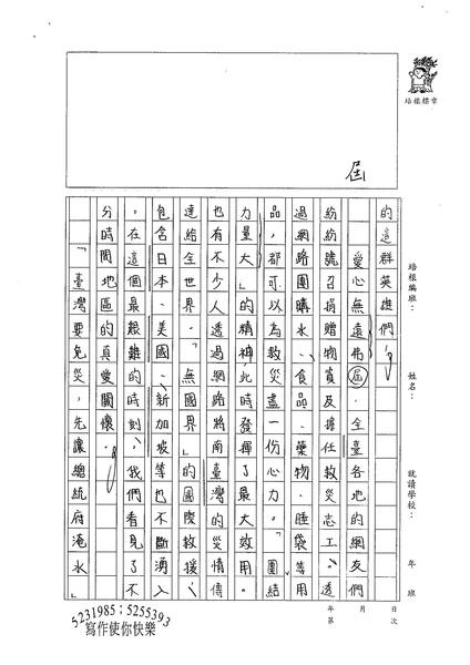 98WE109張若瑜 (3).jpg