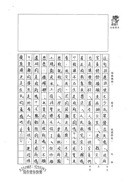 98WE109張若瑜 (4).jpg