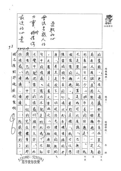 98WE110張若瑜 (2).jpg