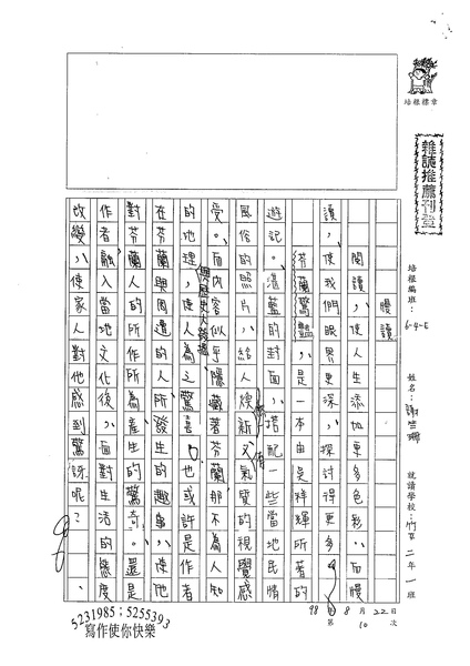 98WE110謝竺珊 (1).jpg