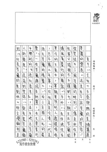 98WE110謝竺珊 (2).jpg