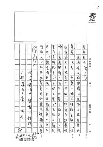 98WE110謝竺珊 (3).jpg
