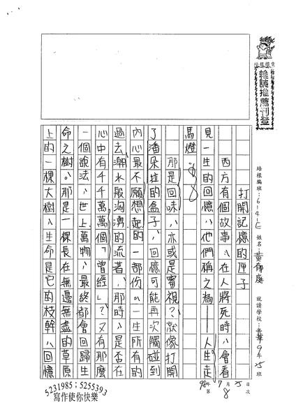 98WE108黃郁庭 (1).jpg