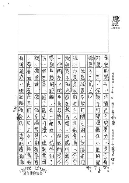 98WE108黃郁庭 (2).jpg