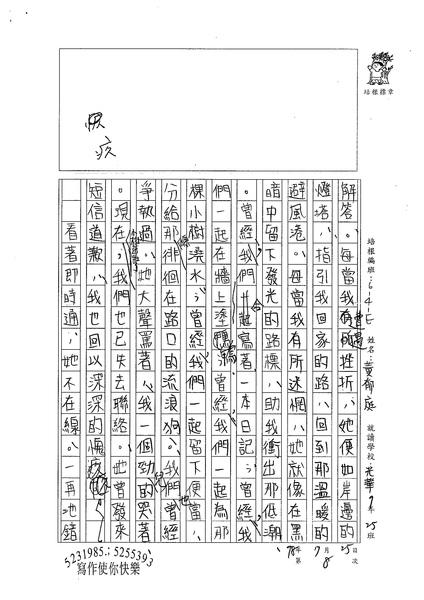 98WE108黃郁庭 (3).jpg