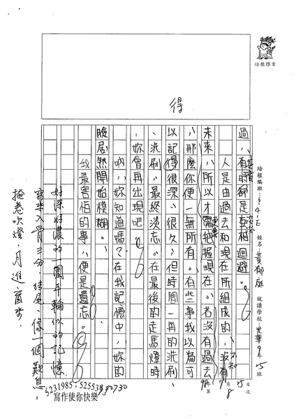 98WE108黃郁庭 (4).jpg