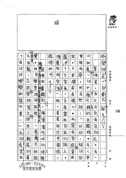 99W4303溫雁荻 (2).jpg