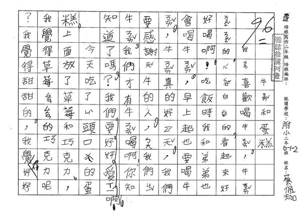 98W2201蔡佩珈 (1).jpg