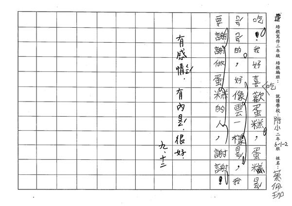 98W2201蔡佩珈 (2).jpg