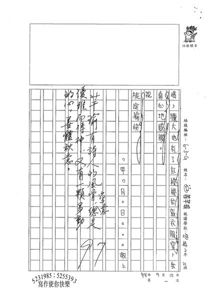 98WG201姜芊瑜 (2).jpg