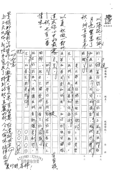 98WG201康景棋 (2).jpg