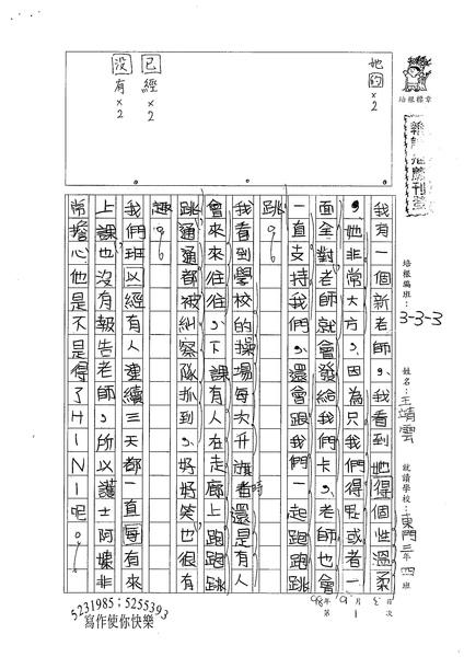 98W3201王靖雲 (1).jpg