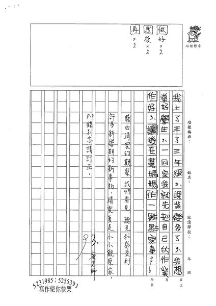 98W3201王靖雲 (3).jpg