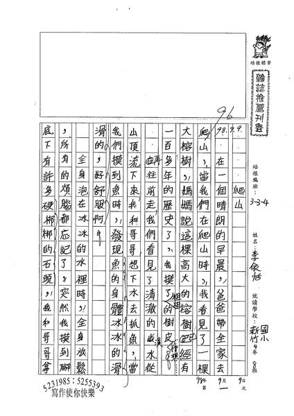 98W4201李依恬 (1).jpg