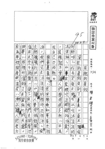 98W4201陳昱臻 (1).jpg
