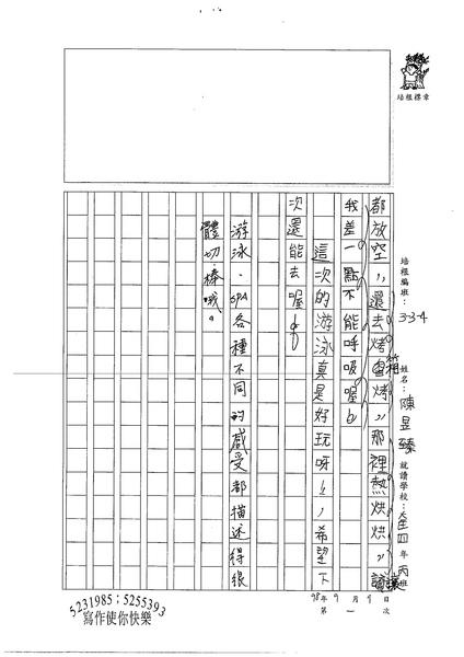 98W4201陳昱臻 (2).jpg