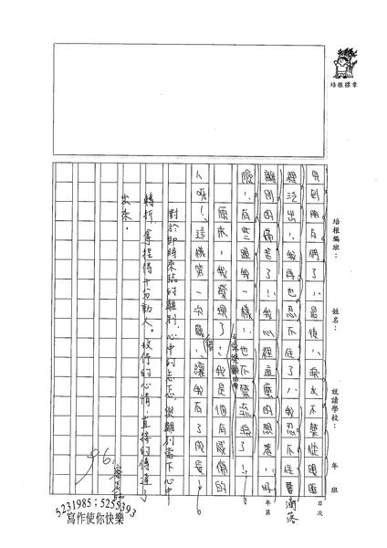 98WA201柯玟妤 (3).jpg