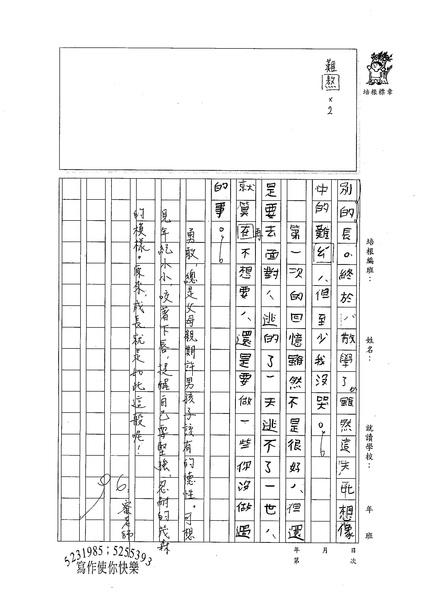 98WA201翁茂森 (2).jpg