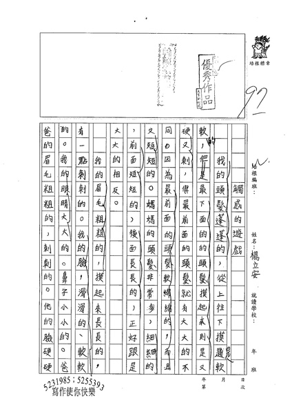 98W4201楊立安 (1).jpg