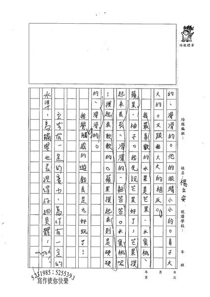 98W4201楊立安 (2).jpg