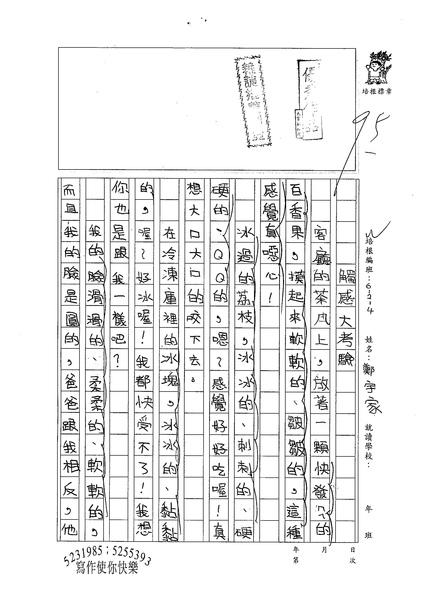 98W4201鄭宇家 (1).jpg