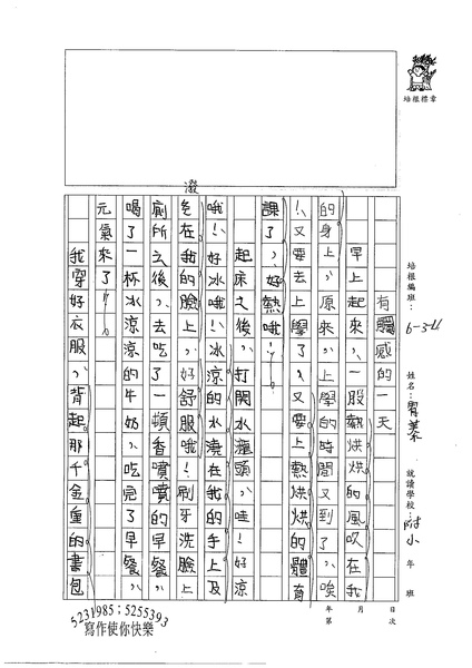 98W4201陳宥蓁 (1).jpg