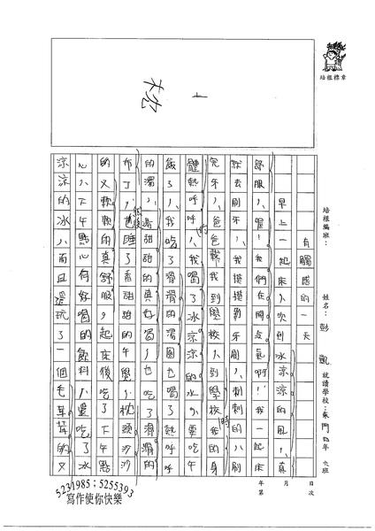 98W4201彭凱 (1).jpg