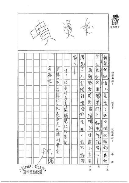 98W4201彭凱 (2).jpg