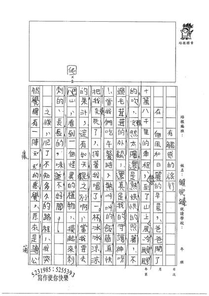 98W4201鍾宛臻 (1).jpg