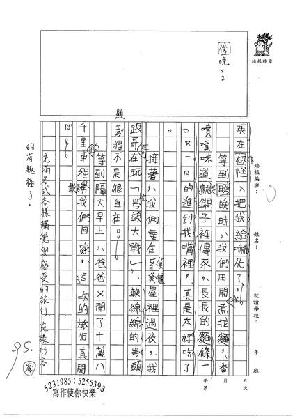 98W4201鍾宛臻 (2).jpg
