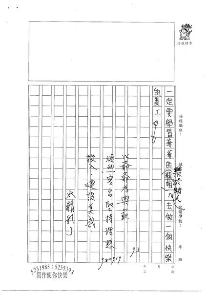 98WA201何煥然 (3).jpg