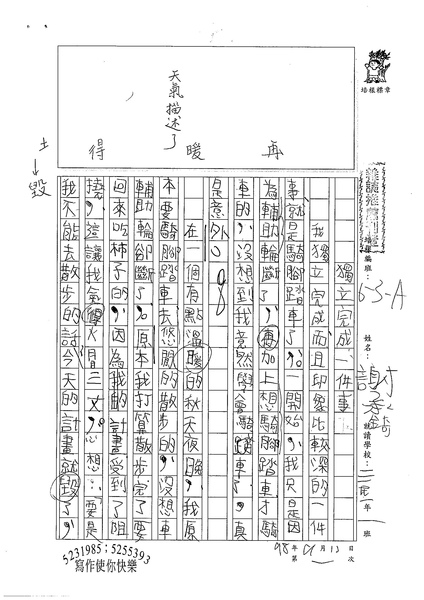 98WA201謝承錡 (1).jpg