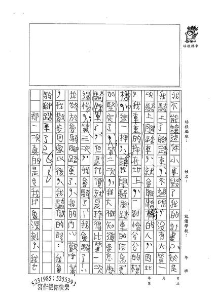 98WA201謝承錡 (2).jpg