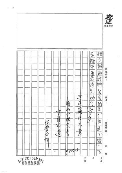 98WA201謝承錡 (3).jpg