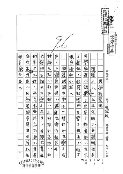 W3201 林冠廷 (1).jpg