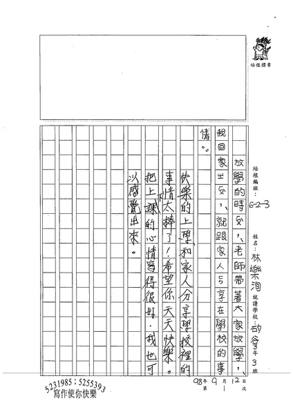 W3201 林樂洵 (2).jpg
